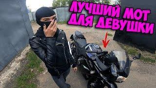 МотоНУБНИ #2. Купили ЛУЧШИЙ мотоцикл для НОВИЧКА! Мото для девушки.
