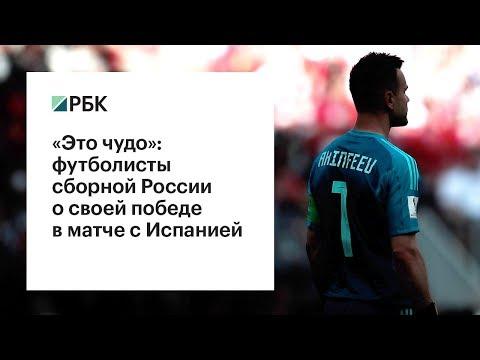 «Это чудо»: футболисты сборной России о своей победе в матче с Испанией