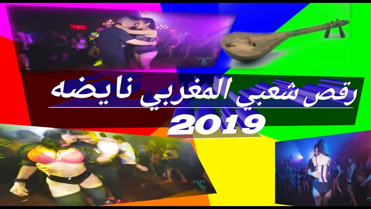 الشعبي المغربي نايضه رقص خطير احسن من طراكس chaabi maroc 2019