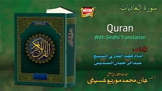 Al Rehman Al Sudais, Jan Muhammad Moriyo Hussaini - 100 Surah Al Adiya - Quran Sindhi Translation