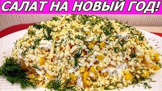 ЧТО-ТО НОВЕНЬКОЕ! Салат с Белой Редькой На Новый Год  С Кукурузой, картошкой, морковкой, яблоком