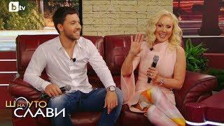 Lepa Brena i Stefan Zivojinovic - Intervju - Slavi's Show - (bTV, 22.03.2018.)