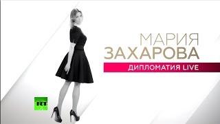 Дипломатия LIVE с Марией Захаровой