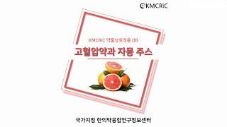 [KMCRIC 약물상호작용] 고혈압약과 자몽 주스