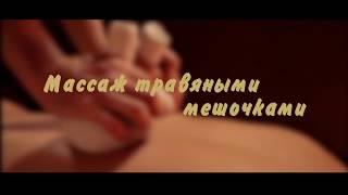 Массаж травяными мешочками. Massage with herbal bags. Durian SPA & Pleasure
