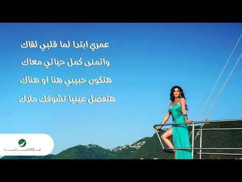 تحميل ومشاهدة Elissa - Omry Ebtada / إليسا - عمري ابتدا