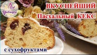 ВКУСНЕЙШИЙ КЕКС с сухофруктами и цукатами на ПАСХУ