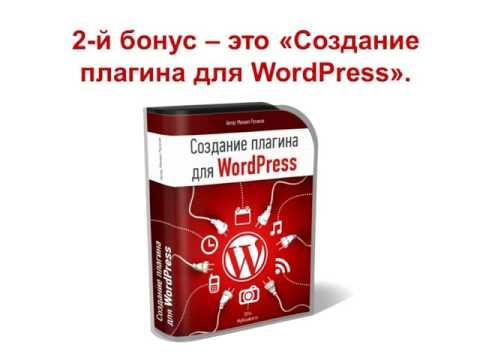 Русаков wordpress 4 пример создания блога