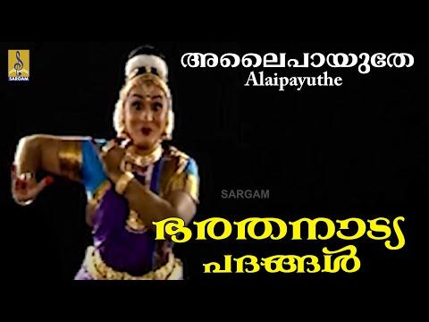 Alaipayuthe kanna - Bharathanatya Padangal by Kalamandalam Divya