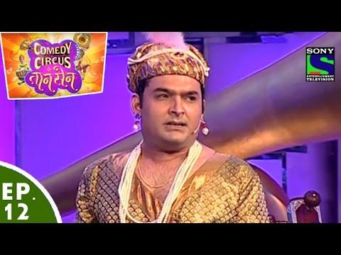 Comedy Circus Ke Taansen - Episode 12 - Kapil Sharma As Taansen