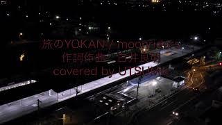 ムーンライダーズ TOKYO7から 旅のYOKAN をカヴァーしました 音源ROLAND...