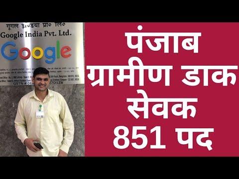 Punjab Postal Circle GDS Recruitment 2019 » Apply Online 851