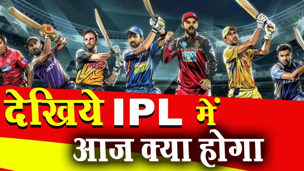देखिये IPL में आज क्या होगा | 26 Sep IPL | IPL 2020 latest News | KKR VS SRH | Mobile News 24.
