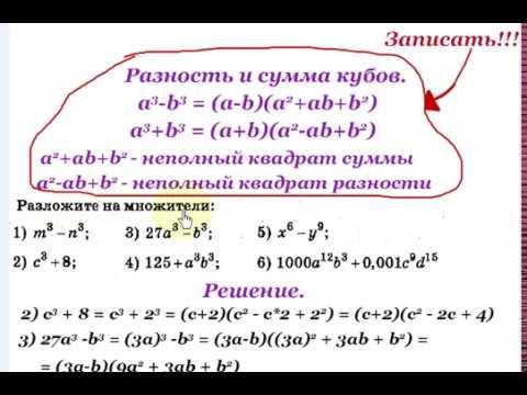 #60 Урок 21. Сумма и разность кубов. Формулы сокращенного умножения.  Алгебра 7 класс.