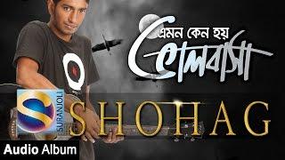 emon kano hoy valobasha   shohag   bangla new audio album 2016   suranjoli