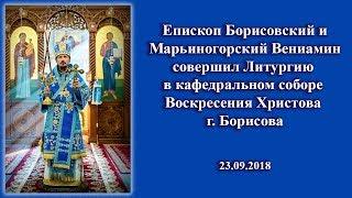 23.09.2018 Литургия в кафедральном соборе Воскресения Христова г.  Борисова