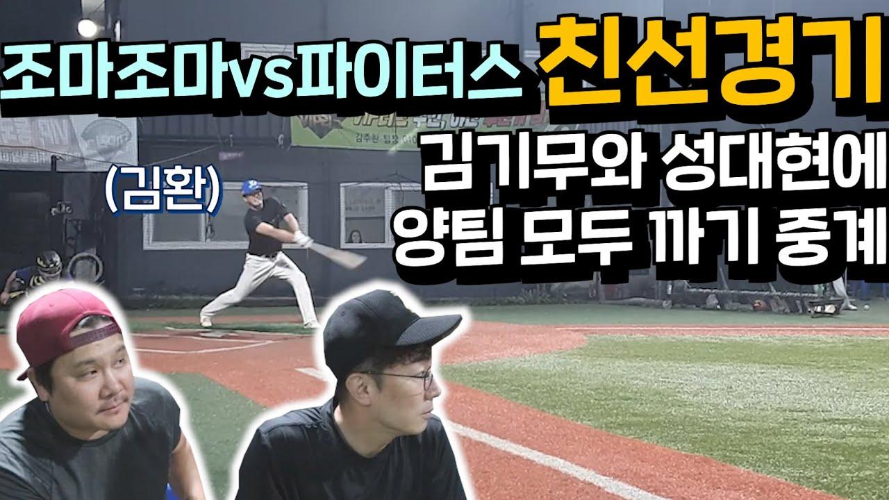 연예인 최강팀 '조마조마' VS  파주 최강 '파이터스' 친선경기!!! (중계: 성대현, 김기무)
