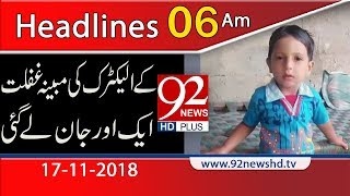 News Headlines | 6:00 AM | 16 Nov 2018 | 92NewsHD