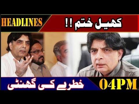 Game Over !! - News Headlines | 04:00 PM | 15 Jan 2019 | Lahore Rang