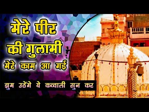 New Qawwali 2018 | Mere Peer Ki Ghulami Mere Kaaam Aa Gayi - मेरे पीर की गुलामी
