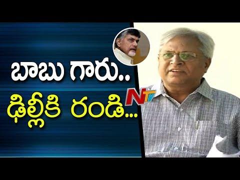 Undavalli Arun Kumar Press Meet Over AP Special Status    No Confidence Motion    NTV