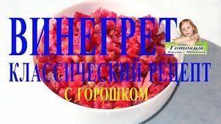 Как вкусно приготовить салат винегрет Классический рецепт с горошком