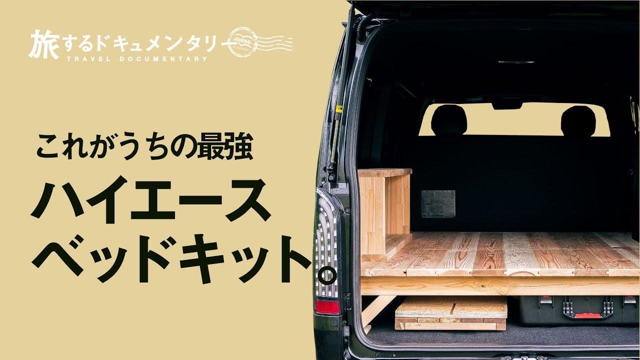 特注ハイエースベッドキット 車中泊機材車ベッドキットを工務店さんに作ってもらった Youtube ハイエース ベッド ハイエース 荷台 ハイエース