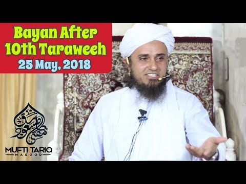 [25 May, 2018] Latest Bayan After 10th Taraweeh By Mufti Tariq Masood Sb