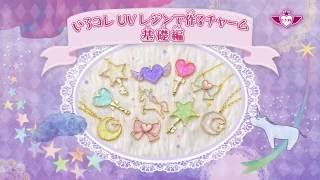 UV レジンのチャーム 作り方【基礎編】 いろコレ thumbnail