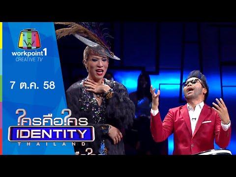 ย้อนหลัง Identity Thailand 2015   จีน กษิดิศ   7 ต.ค. 58 Full HD