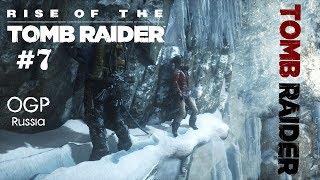 Rise of the Tomb Raider #7 - Прохождение Лара Крофт Сибирь - Стрим игры на русском