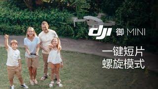 DJI 御Mavic Mini教學視頻 螺旋飛行,記錄奇幻環形世界