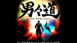 Des-ROW・組 Remixed by PHQUASE (Gt.かめりあ) 「男々道 -otoko PHQ remix-」