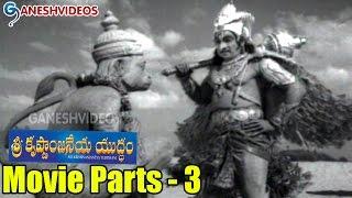 Sri Krishnanjaneya Yuddham Movie Parts 3/14 || N. T. Rama Rao, Vanisri || Ganesh Videos