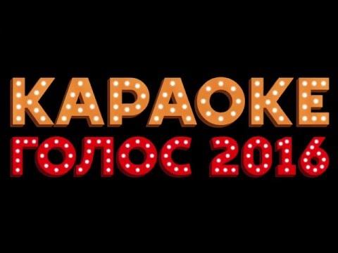 OZON - LOFT bar & karaoke - КАРАОКЕ ГОЛОС 2016 - видео №2