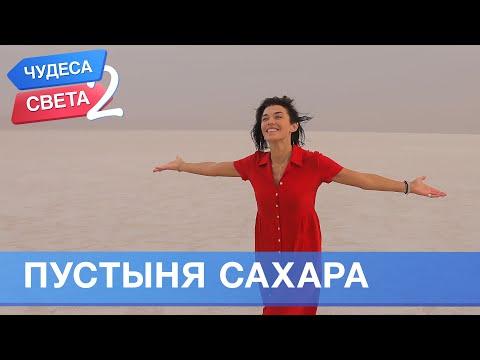 Пустыня Сахара (Тунис). Орёл и Решка. Чудеса света - 2 (eng, Rus Sub)