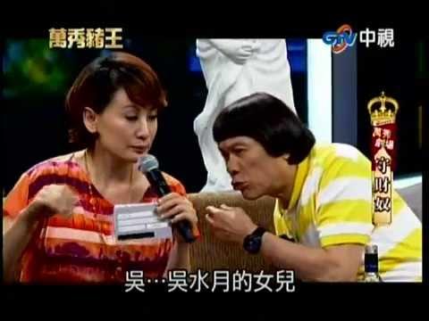 2012/09/29/萬秀豬王-未來媳婦﹝候昌明.沈世朋.李易.曾苡晴.楚宣﹞ | Doovi
