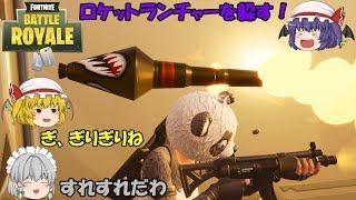 【Fortnite】奇跡のロケットランチャー躱し!【ゆっくり実況】ACT55