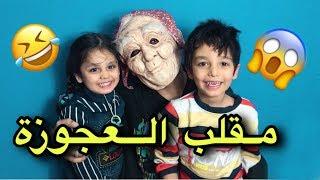 مقلب العجوزة | لا يفوتك | يوميات واحد عراقي