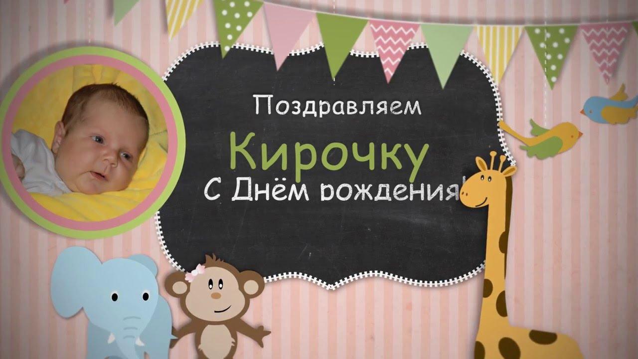 Открытка с днем рождения кира 1 год