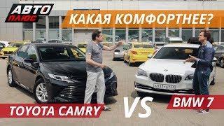 Автомобиль для пассажира. Toyota Camry vs BMW 7 | Это ваша машина