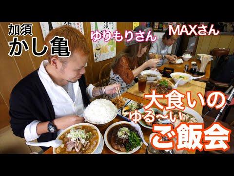 【大食い】漫画盛りごはんで ゆるい大食いかし亀ご飯会