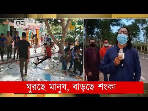 ঘুরছে মানুষ, বাড়ছে শংকা | সংবাদ বিস্তার | Ekattor TV