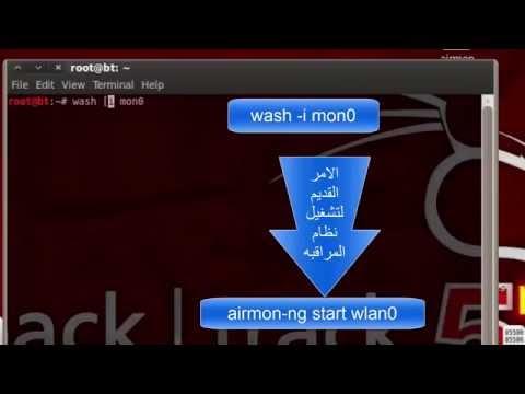كيف تخترق اي wifi باستخدام backtrack ( شرح مفصل )