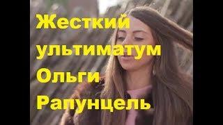 Жесткий ультиматум Ольги Рапунцель. ДОМ-2 новости