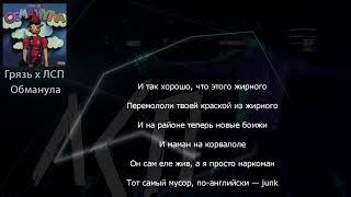 Грязь & ЛСП - Обманула (ТЕКСТ ПЕСНИ)