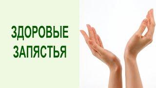 Комплекс упражнений для лучезапястных суставов: как укрепить лучезапястный сустав кисти. Yogalife