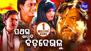 Pathara Khasuchi Bada Deulu - Odia Full Film ପଥର ଖସୁଚି ବଡ ଦେଉଳୁ | Bijay, Tandra | Sidharth TV