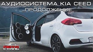 Аудиосистема в Kia Сeed год спустя. Автозвук за 300 тыс.руб.