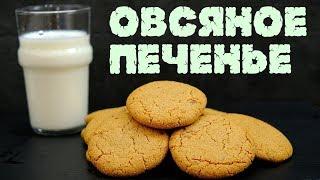 Овсяное печенье – Хрустящее и ароматное / Homemade crunchy oatmeal cookies!